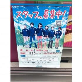 ファミリーマート 春日井高山町店