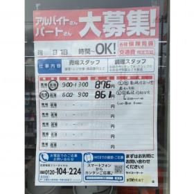 セイコーマート 明野元町店
