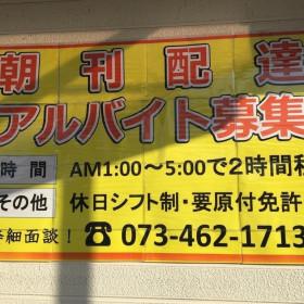 朝日新聞サービスアンカー ASA六十谷