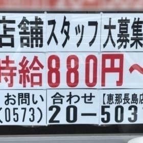 ほっともっと 恵那長島店