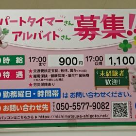 西松屋 広島段原ショッピングセンター店