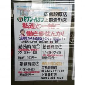 セブン-イレブン 広島段原店