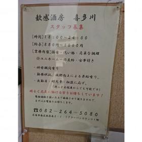 歓感酒房喜多川
