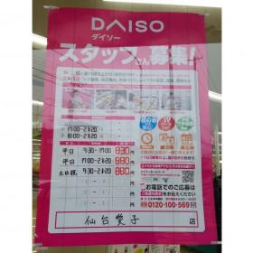 ザ・ダイソー仙台愛子店