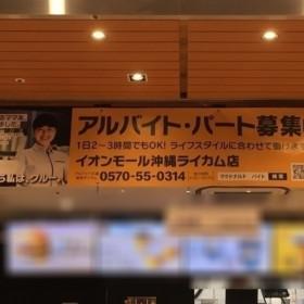 マクドナルド イオンモール沖縄ライカム店