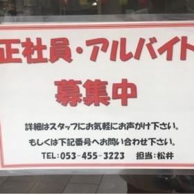 ラーメン 三太 モール街店