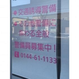 株式会社 A警備24 苫小牧支店
