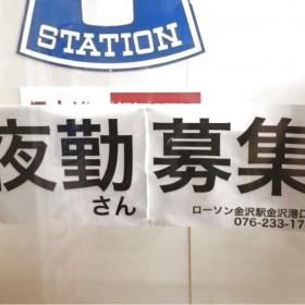 ローソン 金沢駅金沢港口店