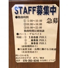 えきべん処 金澤