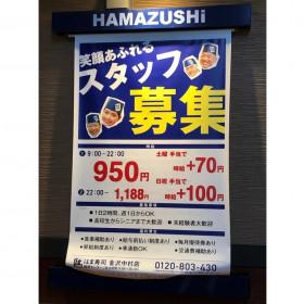 はま寿司 金沢中村店