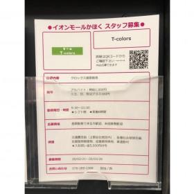 T-colors イオンモールかほく店