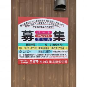 三宝亭 村上店