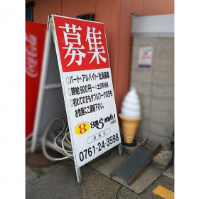 8番ラーメン 平面店