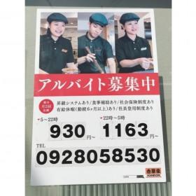 吉野家 202号線今宿店