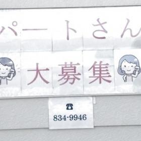 まごころ弁当 福岡西店