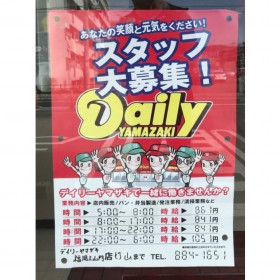 デイリーヤマザキ福岡上山門店