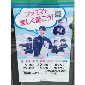 ファミリーマート 福岡上山門店