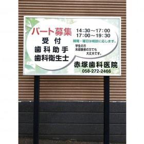 赤塚歯科医院