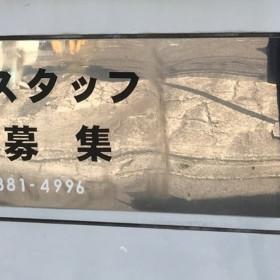 中山ツカサの店 上山門店