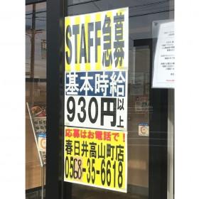 ほっともっと 春日井高山町店