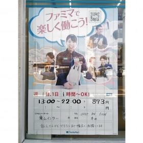 ファミリーマート 亀山インター店