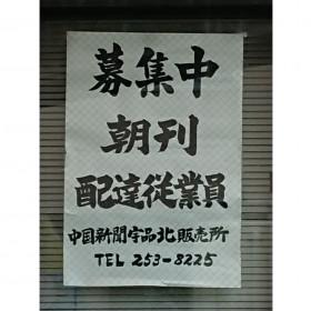 中国新聞 旭町宇品北販売所