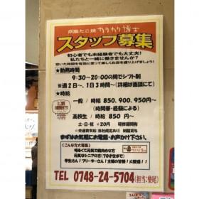 カリカリ博士 八日市店