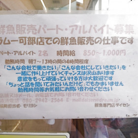 鮮魚専門店ダイセン(ラムー可部店)