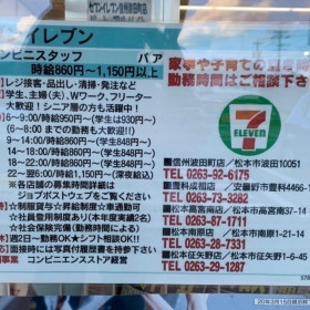 セブン-イレブン 信州波田町店