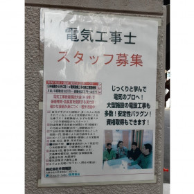 株式会社片岡電設