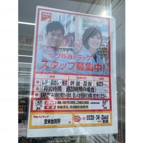 ツルハドラッグ 登米加賀野店