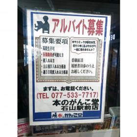 本のがんこ堂 石山駅前店