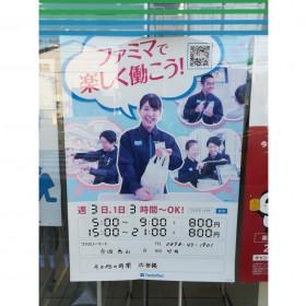 ファミリーマート今治糸山店
