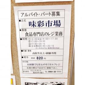 味彩市場 宇土シティモール店