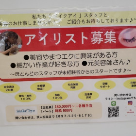 make eye(メイクアイ) 宇土シティモール店