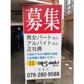 8番らーめん 横川店
