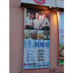 ジョナサン 小菅店