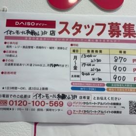 ザ・ダイソー イオンモール和歌山店