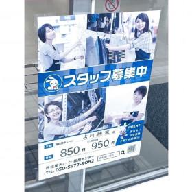 西松屋 古川穂波店