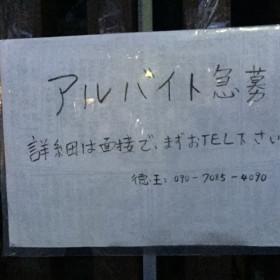 居酒屋 徳ちゃん