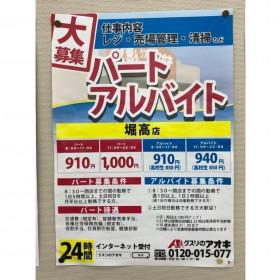 クスリのアオキ 堀高店