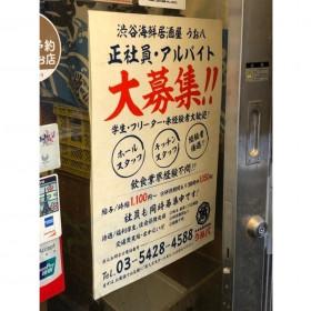 渋谷 うお八
