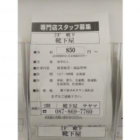靴下屋 ゆめタウン高松店