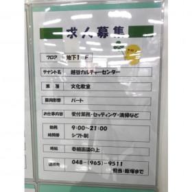 越谷カルチャーセンター
