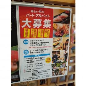 うまい鮨勘 長町ザ・モール支店