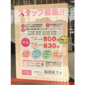ザ・ダイソー 指宿東方店