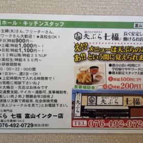 天ぷら七福 富山インター店