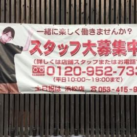 手もみ総本店 浜松店