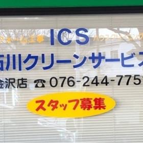 石川クリーン・サービス
