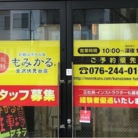 もみかる 金沢伏見台店